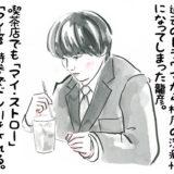 2018年秋ドラマ 「結婚相手は抽選で」が面白い!