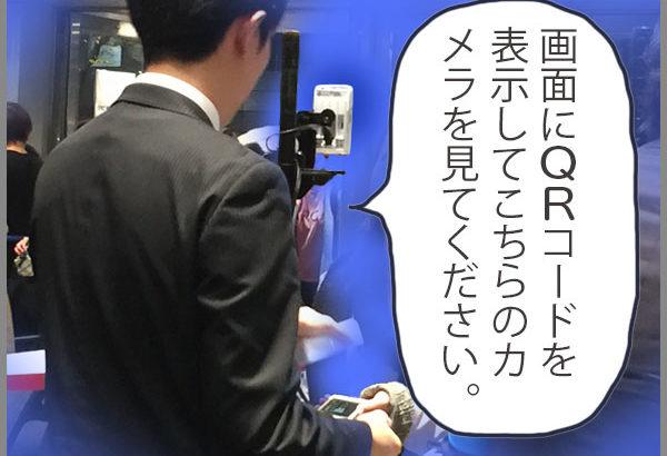 宇多田ヒカルさん8年ぶりコンサート、「顔認証」と中の様子