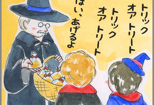 ハロウィンでもらったお菓子にアレが?バラになったお菓子には要注意。