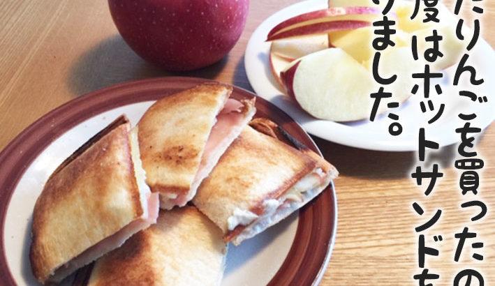 ホットサンドメーカーで「りんごクリームチーズホットサンド」