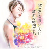 宇多田ヒカル「Laughter in the Dark 2018」のセトリ・全容