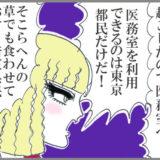 「翔んで埼玉」だけじゃない?あんがい身近な「出身地ディスり」!
