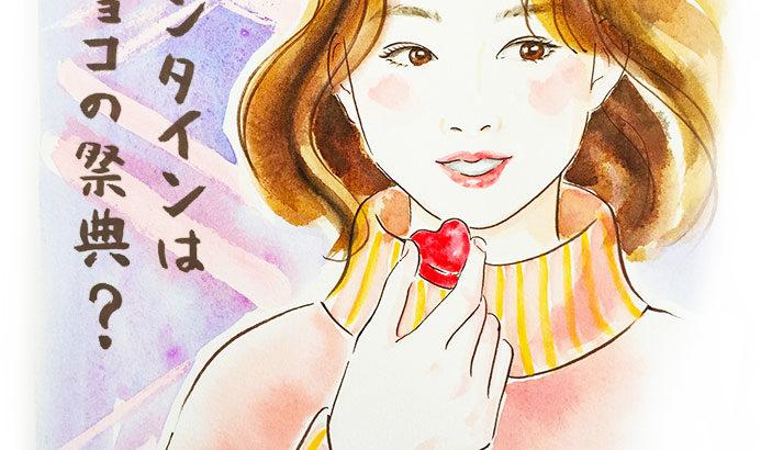 バレンタインに「本命チョコで告白」は、昭和の発想らしい。