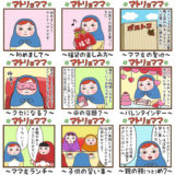 マトリョママ No1~No.9