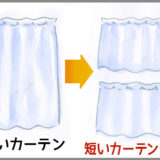 既成のカーテン1枚を2枚に改造!カーテン作りはけっこう簡単。
