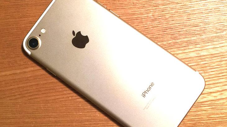 スマホデビュー、iphone7の月額料金が想像より安くて驚いた。
