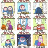 マトリョママ No10~No.18