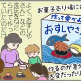博物ふぇすで購入した実験キットで、さっそく自由研究!