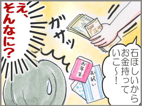 渋谷ミネラルマルシェ 長男と再訪 〜長男の豪快な?買い物〜