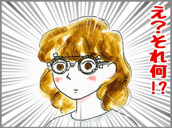 視力回復を願っていたら、予想外すぎる診断結果が!