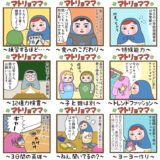 マトリョママ No19~No.27