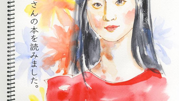 「孤独の意味も、女であることの味わいも」イラスト感想文