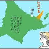 知床旅行「野付半島 最果ての景色」