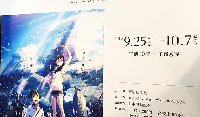 ギャラリーウォーク 〜天気の子展とMOKU個展〜