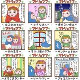マトリョママ No37~No.45