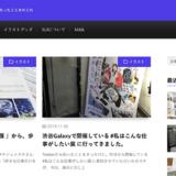 新しいサイト「SUI's Illustration and …」を作りました。