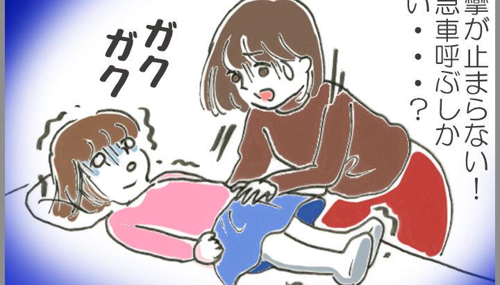 止まらない痙攣(けいれん)の原因は、女子がかかりやすいあの病気でした。