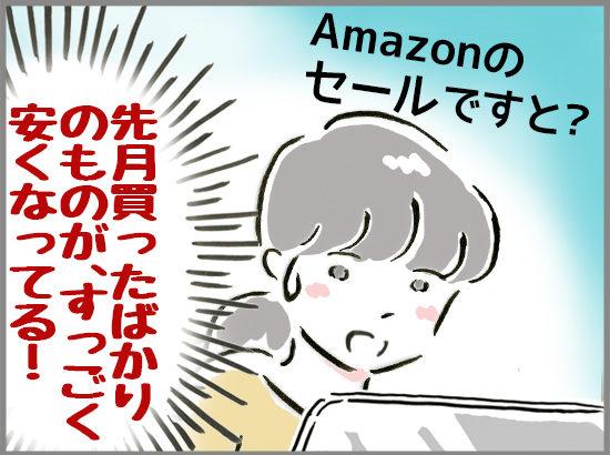 Amazon Cyber Mondayが始まった。今、絶対おすすめしたい物はこれ!