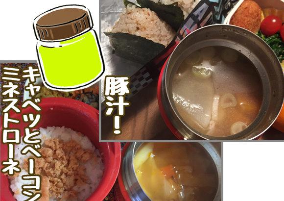 スープジャー 弁当 12月のメニュー