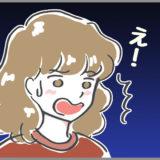 お年玉で、日本社会のひずみを見た次女!