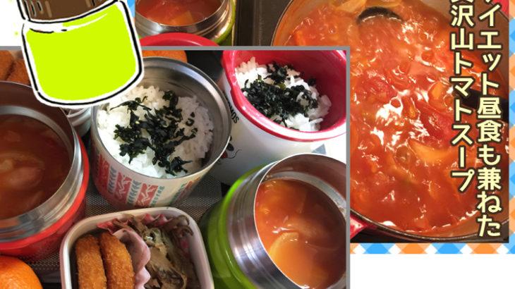 子供達のスープジャー弁当&ダイエットランチ 1月前半メニュー