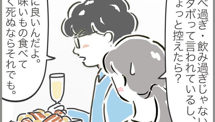 「美味しんぼ」からメタボになったダンナに、突きつけられた診断結果。