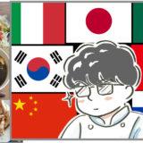色々な国の料理で、飽きずに糖質オフ生活を乗り切ろう!