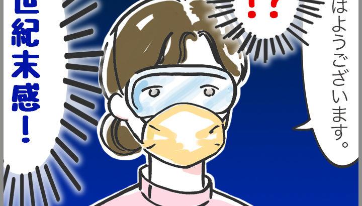 内科で言われた、新型コロナウィルス対策