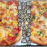 ホームベーカリーで作っているものはパンよりも、圧倒的にピザなわけ。