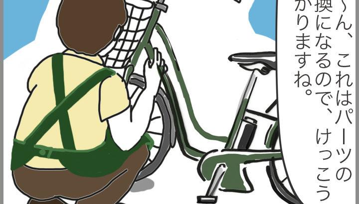 自転車保険の勘違い。そして修理代の他にもかさむ出費・・・。