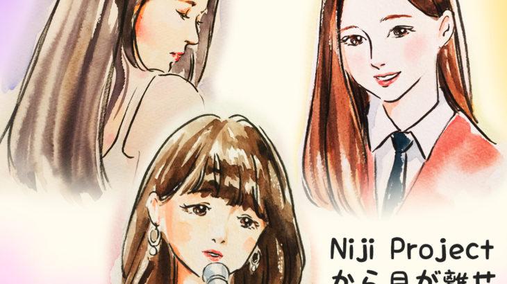 アイドルに興味なかったのに「Niji project」から目が離せなくなったその訳とは?