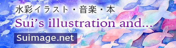 水彩イラストや音楽・本についてのブログもよろしくお願いします!