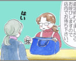 リサイクルショップに出した服の査定額にビックリ!!