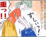 猛暑の中、体重の約3割の重さの荷物を持って登校する長女。