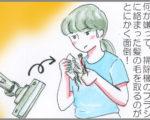 髪の毛が掃除機に絡まる!ズボラな私が行き着いた掃除法。