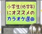 小学生(低学年)にオススメのカラオケ選曲(2018)
