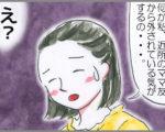 メルカリがきっかけで、疎遠になったママ友の本音を聞いた。